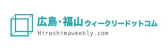 広島ウィークリードットコム